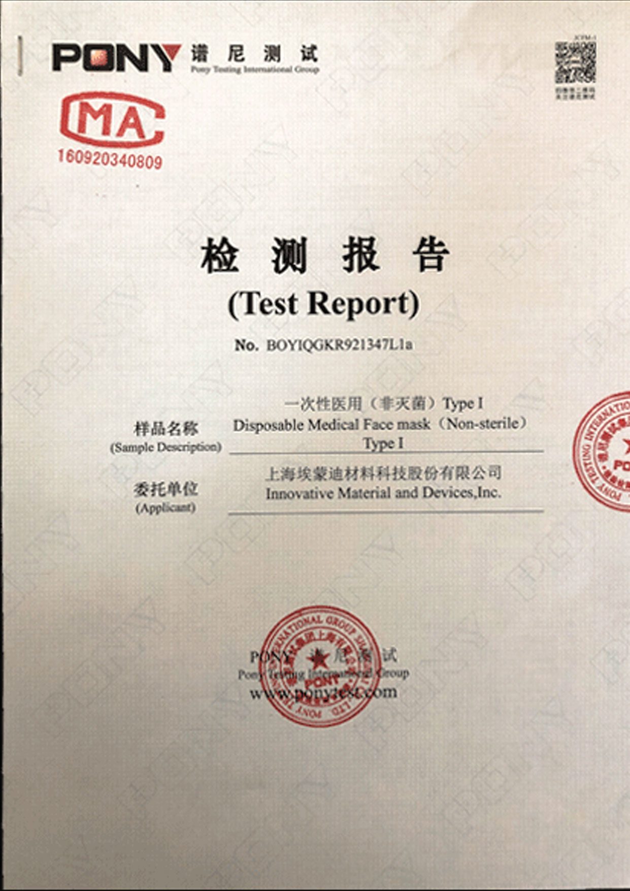 PONY Test Report of Disposable Medical Face Mask EN14683 Type I