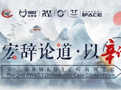 The 2nd RW&O3 Case Competition: Based On Functional Occlusion And Aesthetics, Make RW Philosophy Magnificent In China